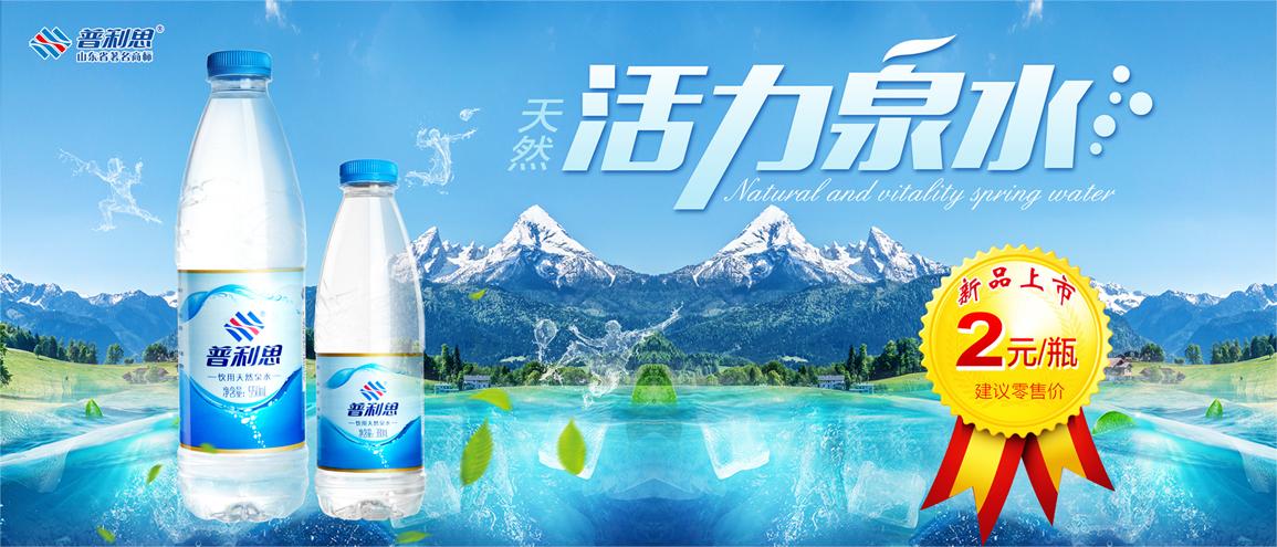 普利思天然泉水新品上市
